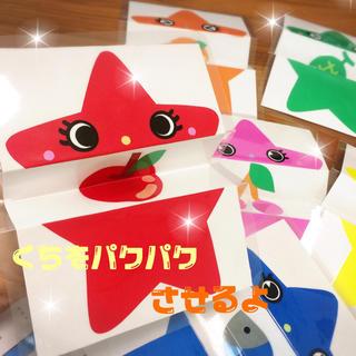 ピッカリパックリお星様☆保育シアター   ペープサート(型紙/パターン)