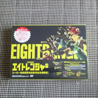 関ジャニ∞ - DVD 関ジャニ∞ エイトレンジャー ヒーロー協会認定完全版