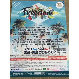 アリゾナフリーダム(ARIZONA FREEDOM)の宮崎 freedom チケット 7/22 2枚(音楽フェス)