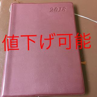 2018年手帳(手帳)