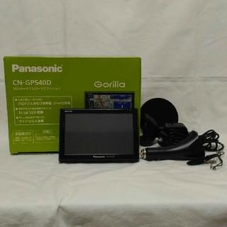 ゴリラ(gorilla)のPanasonic SSDポータブルナビCN-GP540D ゴリラ(カーナビ/カーテレビ)