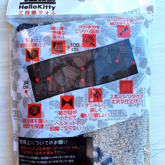 寅壱(トライチ)の寅壱  キティ  コラボ商品  タオル  3本組  限定品♡ エンタメ/ホビーのおもちゃ/ぬいぐるみ(キャラクターグッズ)の商品写真