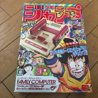任天堂 - 任天堂クラシックミニ ジャンプ創刊50周年記念バージョン