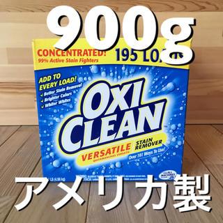 コストコ - オキシクリーン (アメリカ製) 900g