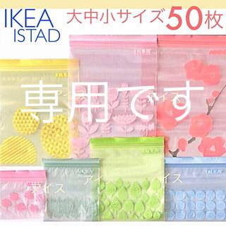IKEA - イケア ジップロック ✶ 50枚セット
