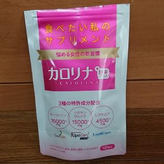 カロリナ 酵素 プラス  (ダイエット食品)