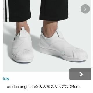 アディダス(adidas)のadidas originals☆大人気スリッポン24cm(スニーカー)
