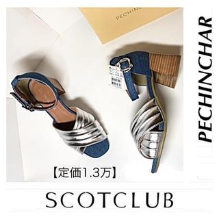 スコットクラブ(SCOT CLUB)の新品【スコットクラブ購入】シルバー メタリック クロスベルト サンダル(サンダル)