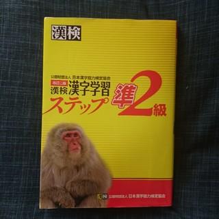 漢字学習 準2級