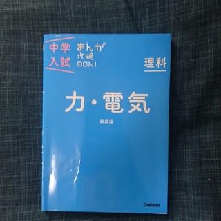 中学受験 漫画学習 力・電気