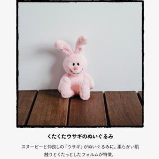 スヌーピーミュージアム くたくたウサギのぬいぐるみ