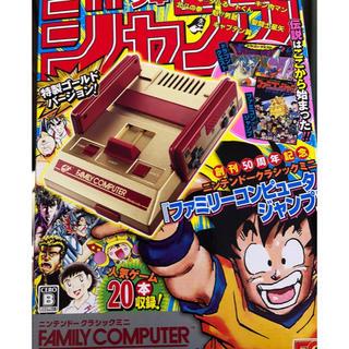 ニンテンドウ(任天堂)のファミリーコンピュータージャンプ(家庭用ゲーム本体)