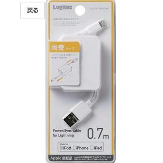 【大幅値下】ロジテック iPhone コネクタ 新品未使用