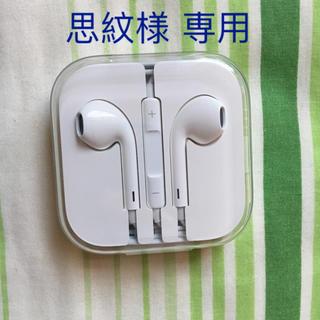 アイフォーン(iPhone)の思紋様 専用です(ヘッドフォン/イヤフォン)
