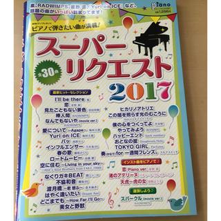 スーパーリクエスト2017 ピアノ 楽譜(童謡/子どもの歌)