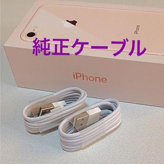 アップル(Apple)の2本セットApple純正ケーブル(バッテリー/充電器)