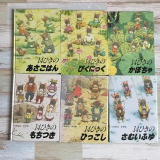 人気絵本 14ひきシリーズ 6冊セット