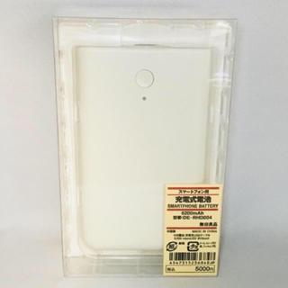 MUJI (無印良品) - 無印良品 スマートフォン用充電式電池