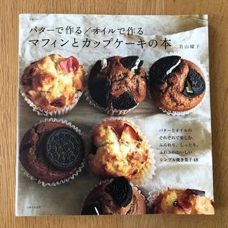 バターで作る/オイルで作る☆マフィンとカップケーキの本☆若山曜子☆