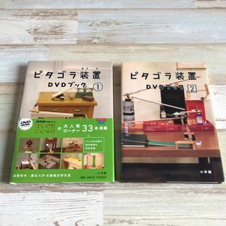 ピタゴラ装置DVDブック 2冊セット