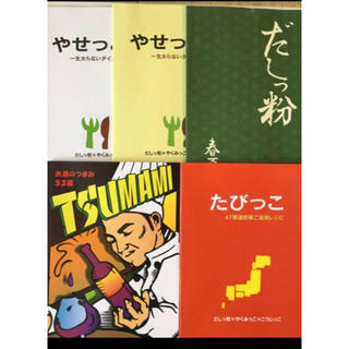 アムウェイ(Amway)の無水鍋料理本(その他)