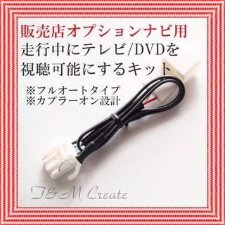 トヨタ・ダイハツ純正ナビ用 走行中にTVが見れるテレビキット(その他)