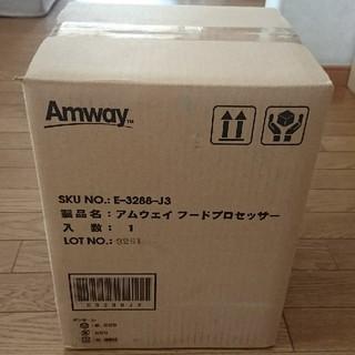 アムウェイ(Amway)のアムウェイ フードプロセッサー(フードプロセッサー)