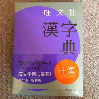 オウブンシャ(旺文社)の漢字辞典💓新品未使用(参考書)