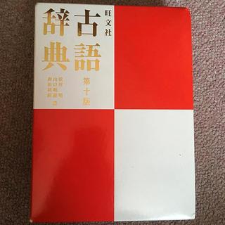 オウブンシャ(旺文社)の古語辞典💓新品未使用(参考書)