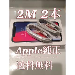 アップル(Apple)のアップル純正iPhone ライトニング ケーブル 2M2本セット シリアル有り(バッテリー/充電器)
