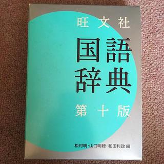 オウブンシャ(旺文社)の国語辞典💓美品です(参考書)