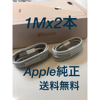 アップル(Apple)のアップル純正iPhone ライトニング ケーブル 1M2本セット シリアル有り(バッテリー/充電器)