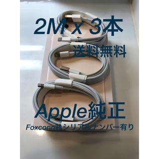 アップル(Apple)のアップル純正iPhone ライトニング ケーブル 2M3本セット シリアル有り(バッテリー/充電器)
