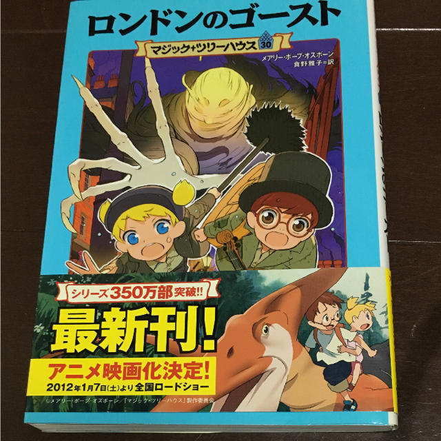 マジックツリーハウス 30 エンタメ/ホビーの本(絵本/児童書)の商品写真