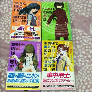 コウダンシャ(講談社)の西尾維新 きみとぼくシリーズ4冊(文学/小説)