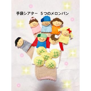 【期間限定】手袋シアターお値下げします(人形)