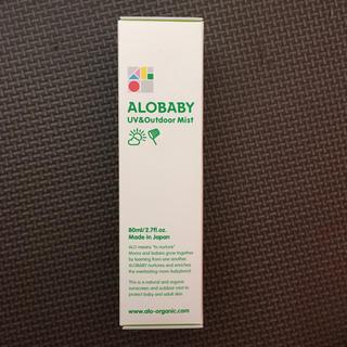 アロベビー UV & アウトドア ミスト(日焼け止め/サンオイル)