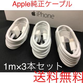 アップル(Apple)のiPhone ケーブル 1m×3本(バッテリー/充電器)
