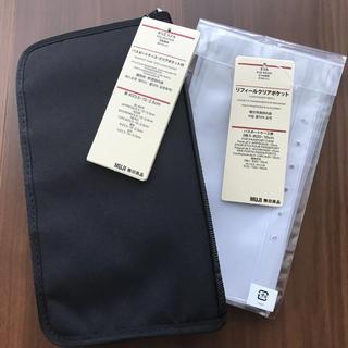 ムジルシリョウヒン(MUJI (無印良品))のパスポートケース 黒 リフィール3枚 セット 新品未使用(旅行用品)