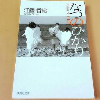 シュウエイシャ(集英社)のなつのひかり 江國香織(文学/小説)