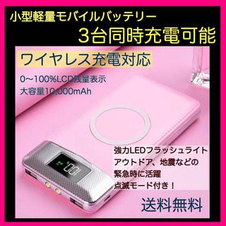 ★ピンク_小型軽量ワイヤレス充電対応モバイルバッテリーKD-222★(バッテリー/充電器)