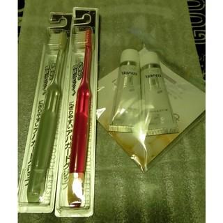 アパガードロイヤル 歯ブラシ 2本 アパガードリナメル 試供品 2本