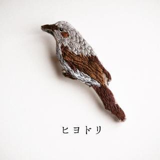 ヒヨドリの刺繍ブローチ(コサージュ/ブローチ)