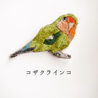コザクラインコの刺繍ブローチ(コサージュ/ブローチ)