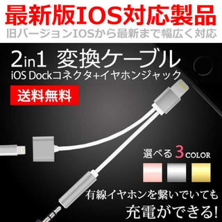 最新iOS対応 売れ筋No.1 iPhone 2in1ケーブル シルバー(バッテリー/充電器)
