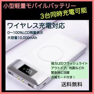 ★ホワイト_小型軽量ワイヤレス充電対応モバイルバッテリーKD-222★(バッテリー/充電器)