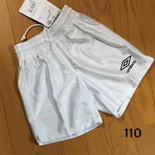 アンブロ(UMBRO)のアンブロ サッカーパンツ 110 新品(パンツ/スパッツ)