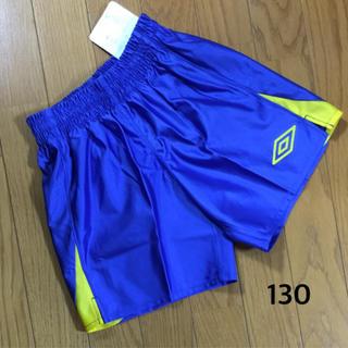 アンブロ(UMBRO)のアンブロ サッカーパンツ 130 新品 ブルー(パンツ/スパッツ)
