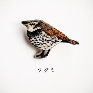 ツグミの刺繍ブローチ(コサージュ/ブローチ)