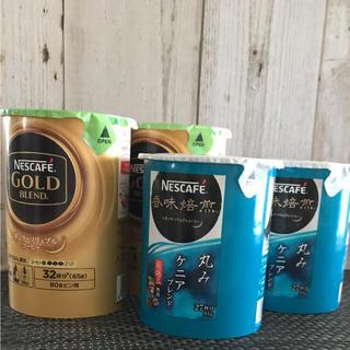Nestle - 未開封 ネスカフェ ゴールドブレンド2個&香味焙煎 丸みケニアブレンド2個